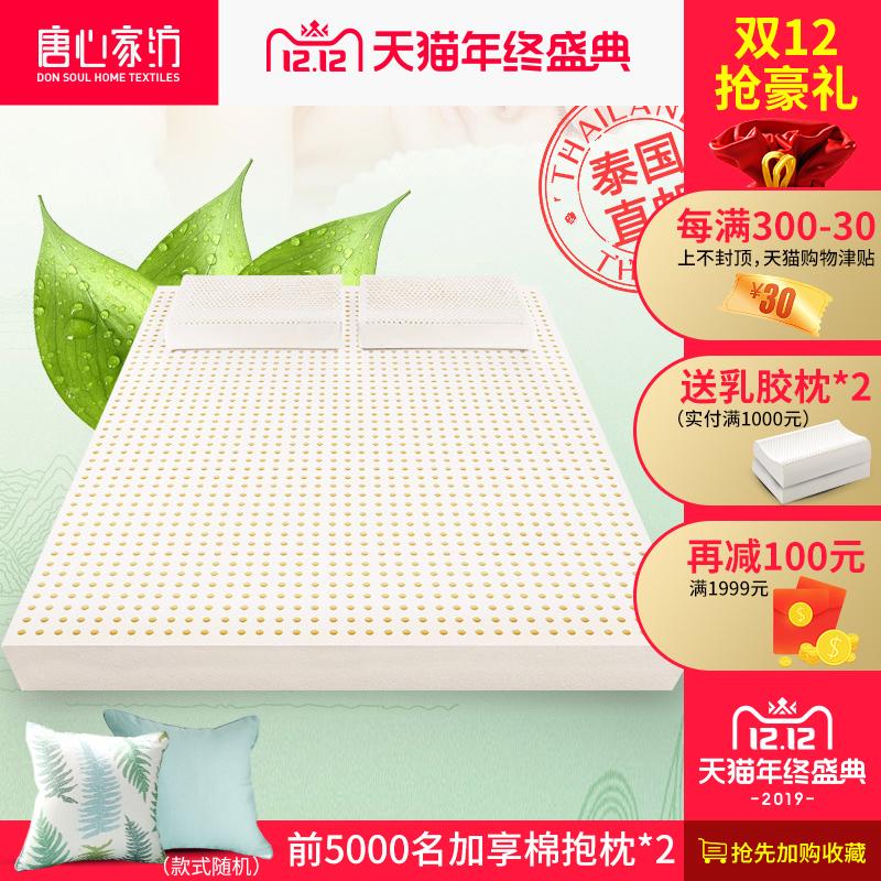 唐心家纺泰国原装成品进口天然乳胶床垫订做定制1.8m榻榻米,可领取30元天猫优惠券