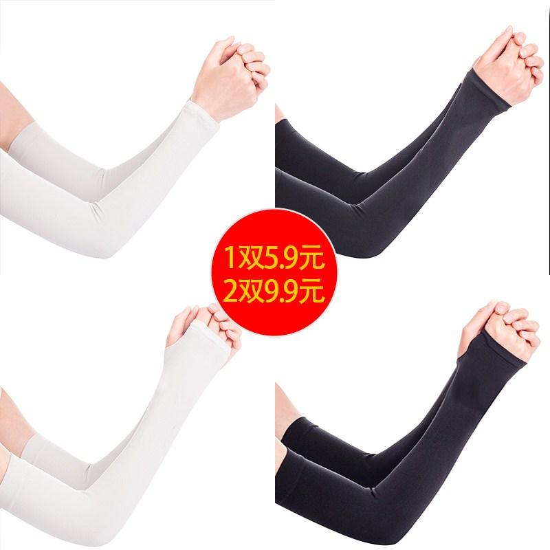 10月16日最新优惠冰丝男士护臂手臂套袖袖子夏季手套