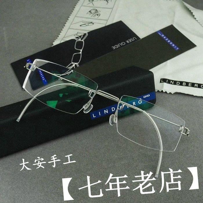 包邮大安手工超轻近视男女无框眼镜架框防辐射防蓝光订制商务眼镜