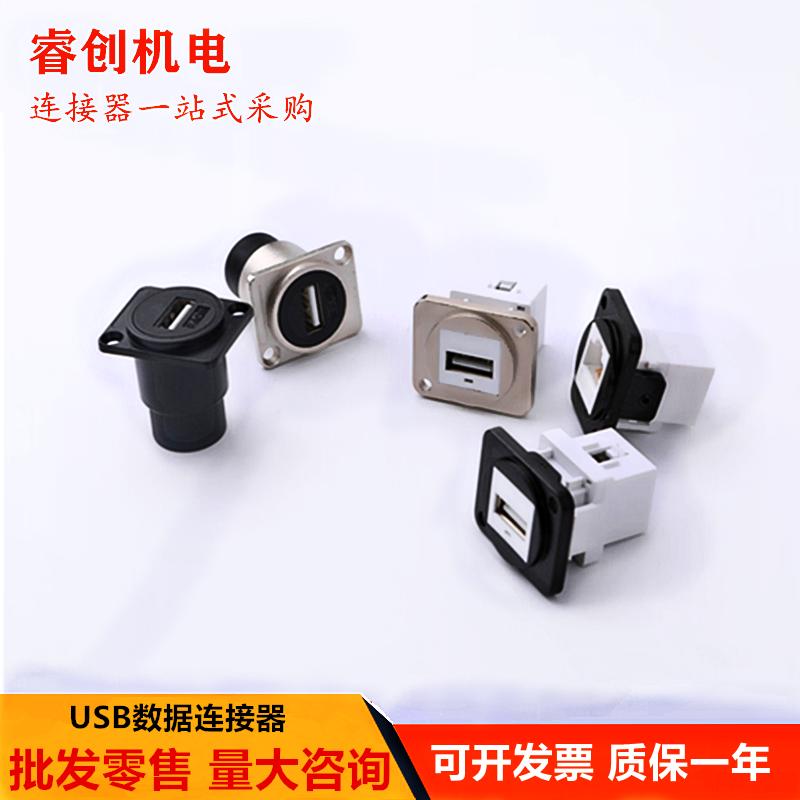 USB面板接头USB3.0 2.0固定母插座 打印机插座前后双头直插免焊线