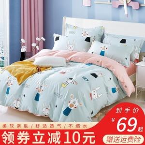 领30元券购买床上四件套网红款夏季学生宿舍床单
