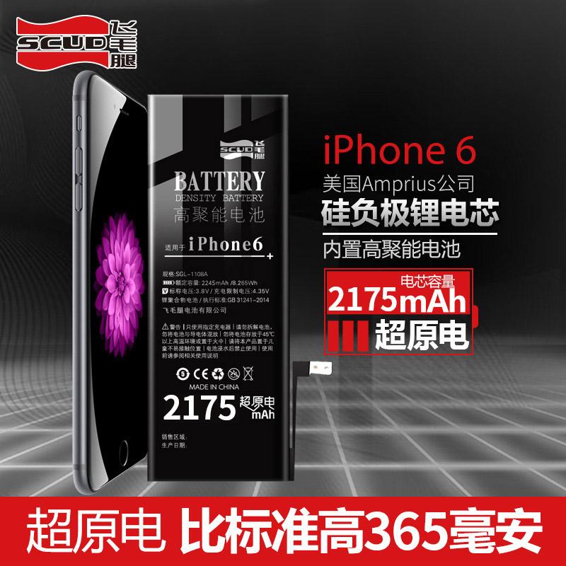 飞毛腿iphone6苹果六高容量大电池