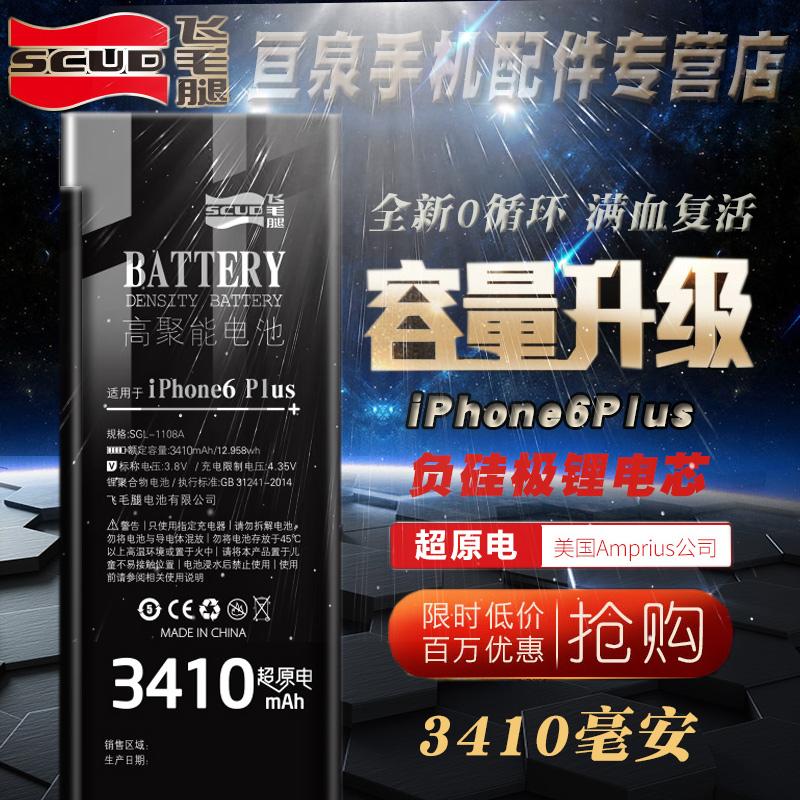飞毛腿iphone6plus手机苹果电池