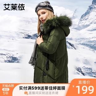 艾莱依时尚羽绒服女中长款冬季新款连帽加厚保暖外套