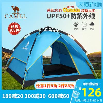 駱駝帳篷戶外3-4人 防雨家庭露營速開雙層野營加厚雙人液壓帳篷