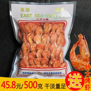 对虾干海鲜干货孕妇天然食品 500克烤虾干虾即食 大号特大号 零食