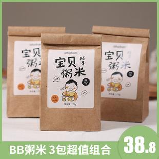 3包装 好米畈 6月龄宝宝粥米 粥油厚 胚芽米辅食婴儿童大米175g*3