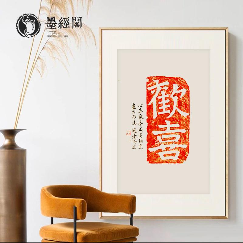 欢喜古砖拓片喜乐平安新婚乔迁家居客厅新中式书法字画装饰画挂画