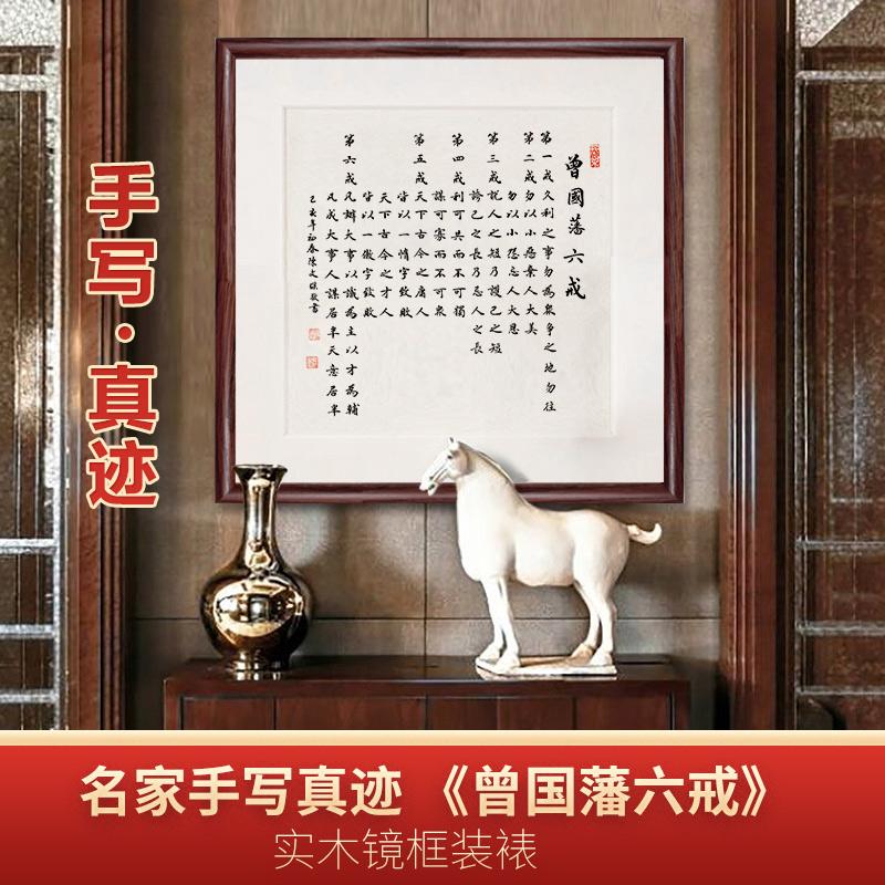 名人作品客廳辦公字裝飾裝裱曾國藩六戒人生真跡手寫定制書法字畫