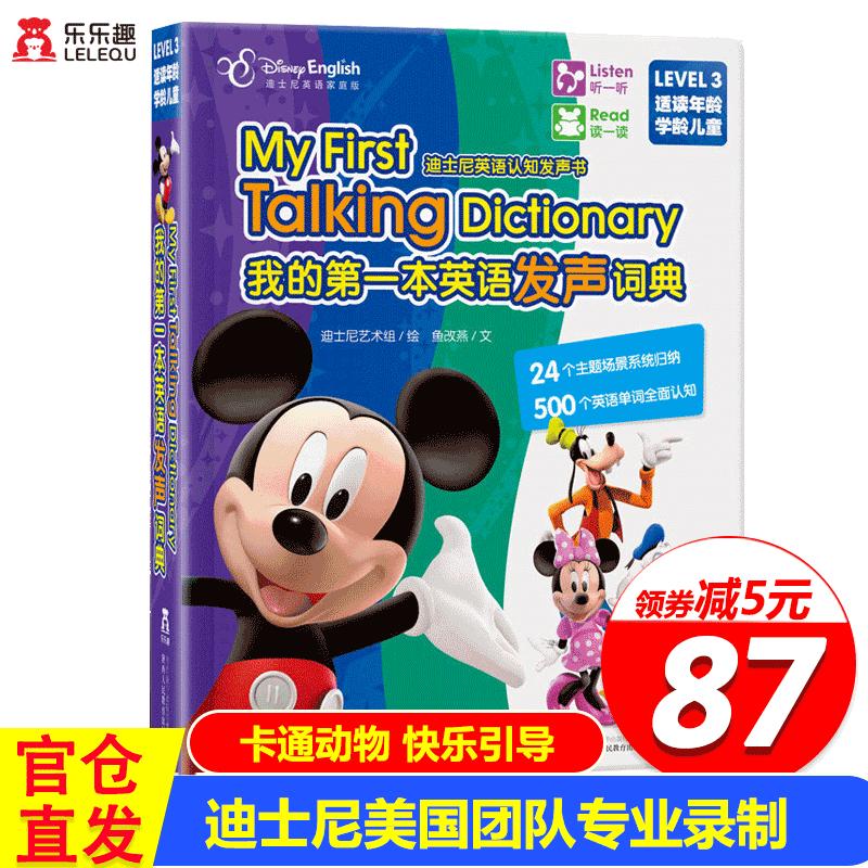 乐乐趣发声书 我的第一本英语发声词典3-4-5-6-7-8岁儿童玩具书迪士尼英语家庭儿童英语词典有声读物书籍真人标准发音宝宝早教学习