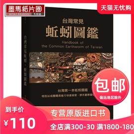 预售原版进口书 赖亦德《台湾常见 蚯蚓、蛭类图鉴》远足文化