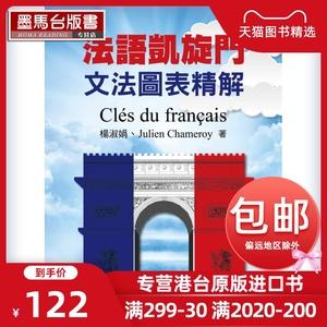 预售原版进口书 杨淑娟《法语凯旋门:文法图表精解 Clés du français》联经出版公司