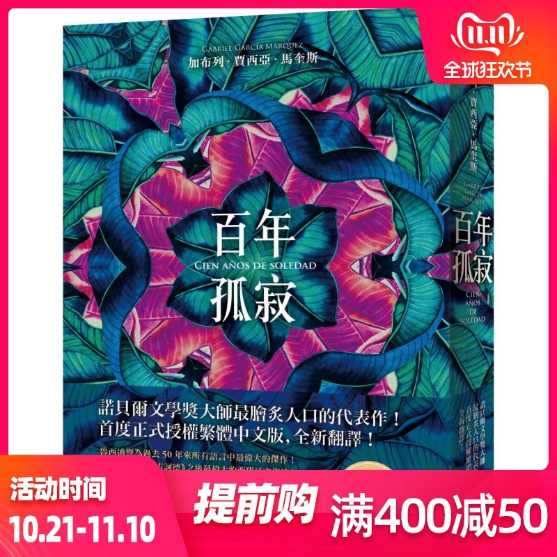 预售原版进口书 加布列‧賈西亞‧馬奎斯《百年孤寂【限量復刻精裝版】》皇冠出版