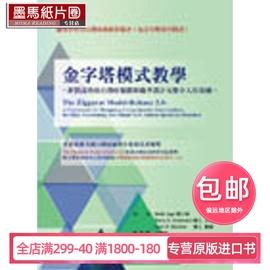 预售 原版进口书 Ruth Aspy《金字塔模式教學:針對高功能自閉症類群障礙者設計完整介入的架構》華騰文化