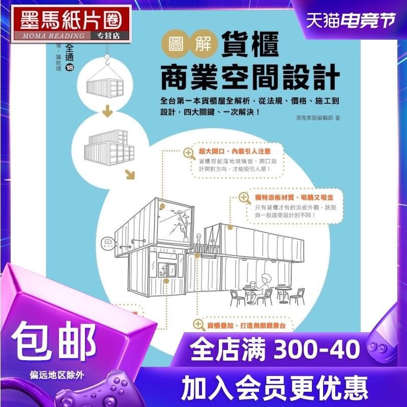 预售原版进口书漂亮家居编辑部《图解货柜商业空间设计:全台di一本货柜屋全解析,从法规、价格、施工到设计,四大关键、一次