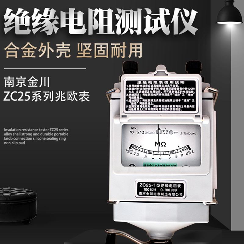正品金川ZC25-1/ZC25-2合金绝缘电阻测试仪100-250V摇表兆欧表