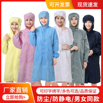 Dust-proof and anti-static coat, long hooded electronic factory dust-free clean spray tops for men and women, white and blue powder overalls
