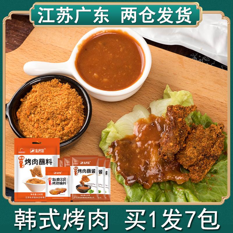 韩式烤肉蘸料韩国东北烧烤撒料干料