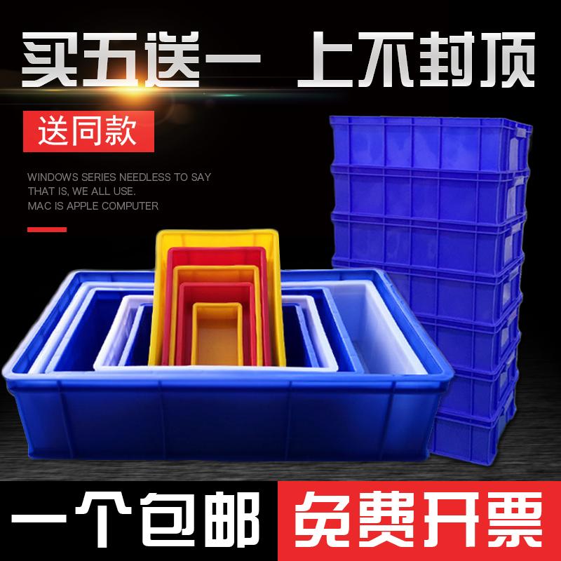 零件盒周转箱物料盒螺丝盒配件箱塑料盒食品箱五金工具盒蓝色箱子