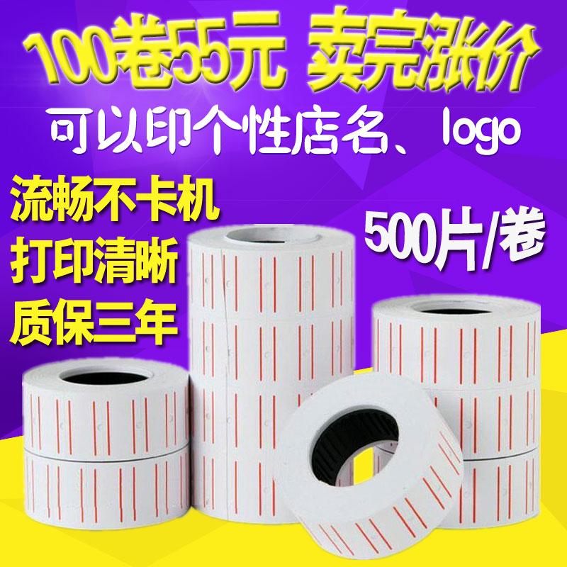 单排标价纸打价纸 打码纸 价格标签贴价格标签打印纸定做定制