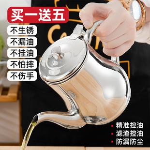 家用不锈钢油壶小号酱油瓶醋壶带过滤网油罐装 油瓶厨房小油瓶醋瓶