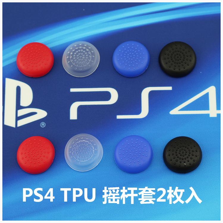 PS4 рокер крышка ps4 SLIM обрабатывать рокер крышка PS4 рокер крышка T кожзаменитель защита крышка ps4 обрабатывать крышка