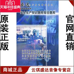 【商城正版】开票  安全生产知识题库综合题库2CD-ROM现货