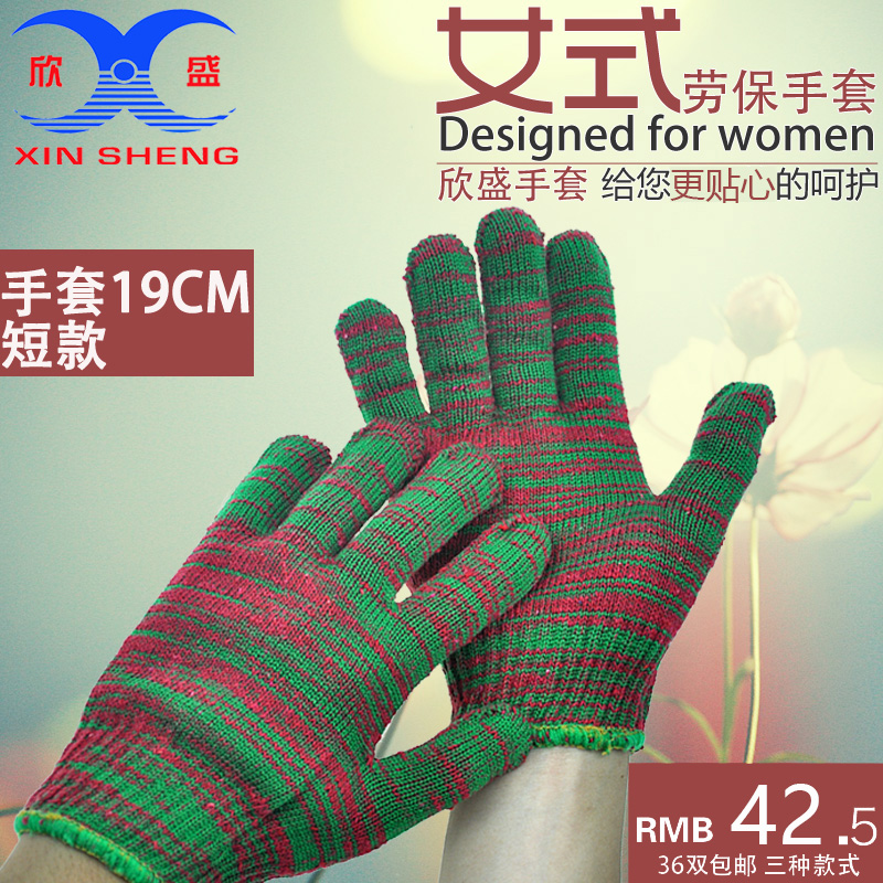 Xinsheng encryption gloves labor protection womens thin cotton yarn work labor protection gloves small size protective wear-resistant thread gloves
