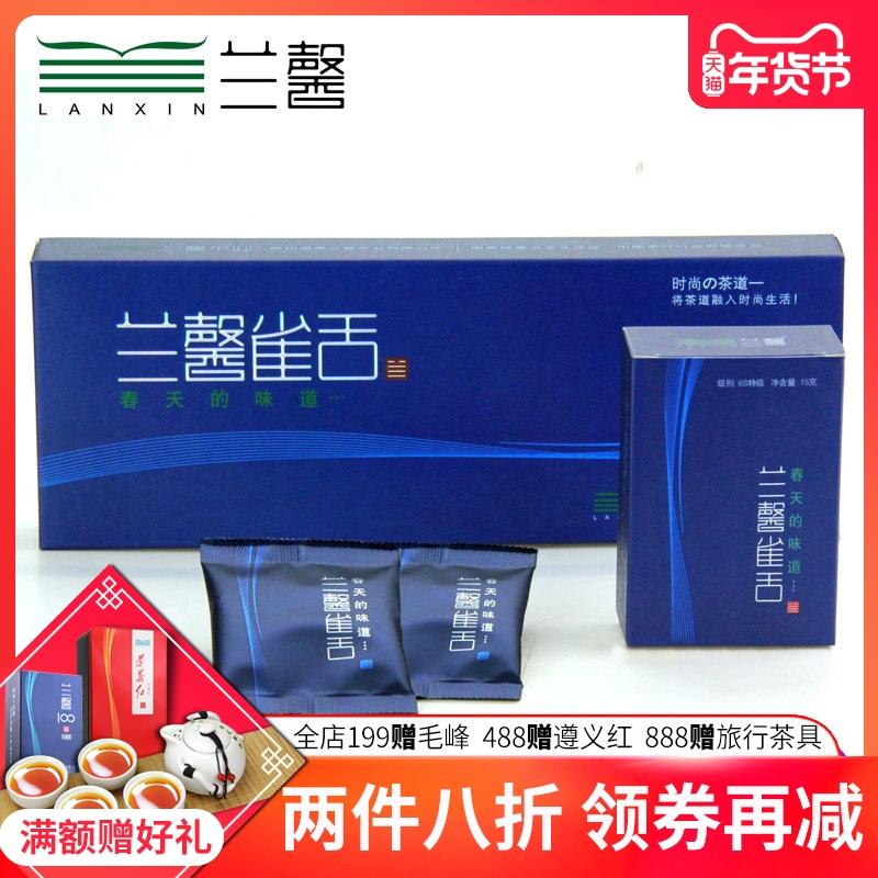 【2019新茶】贵州茶叶特级兰馨雀舌60g绿茶明前-兰馨雀舌(兰馨茶叶旗舰店仅售299元)
