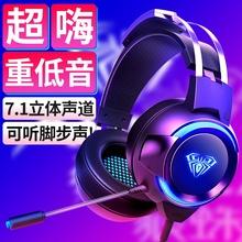 官方旗舰店AULA狼蛛G91电脑耳机头戴式耳麦电竞游戏7.1声道绝地求生吃鸡台式笔记本重低音带麦克风话筒