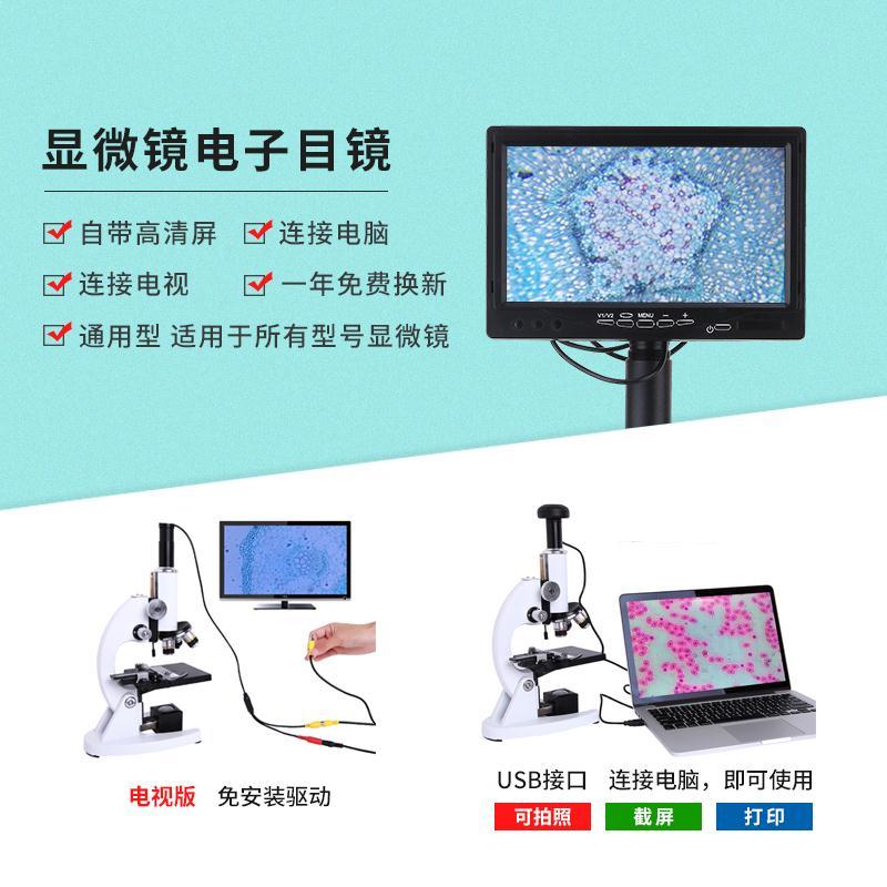 显微镜USB电子目镜200万 显示屏目镜 连接电脑 电视 教学科研医学