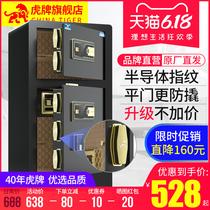 虎牌新品指紋保險柜家用80cm1米辦公室大型單雙門智能防盜保險箱1.2m保管柜可入墻入柜