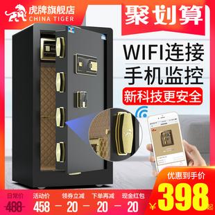 70CM 指纹保险箱 保险柜 家用小型45 虎牌新品 智能手机WiFi监控防盗办公夹万床头保管箱入墙