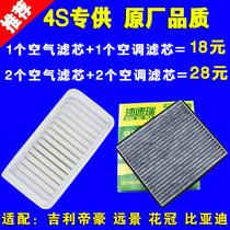 适配新帝豪EC7花冠新远景L3比亚迪F3空气空调滤芯格原厂升级版