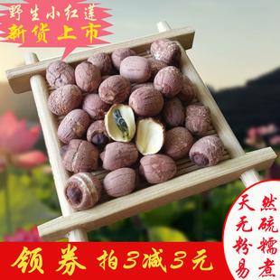 新货湘潭莲子干货土特产带芯有芯红皮带皮特级野生红莲子500g包邮