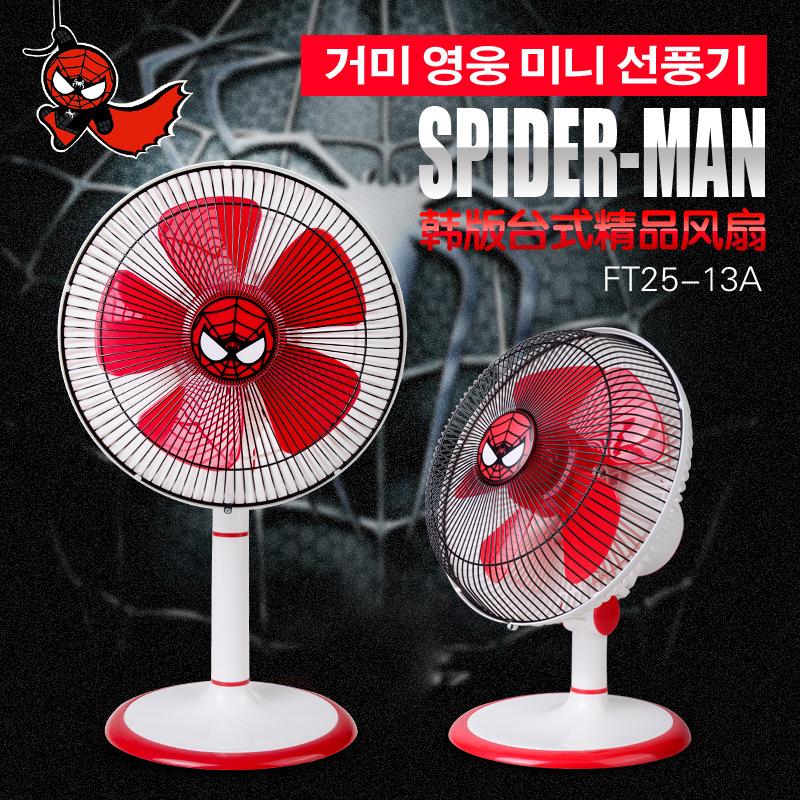 电风扇FT25-13A小台式小蜘蛛侠宿舍迷你吹风电扇办公学习台扇定时