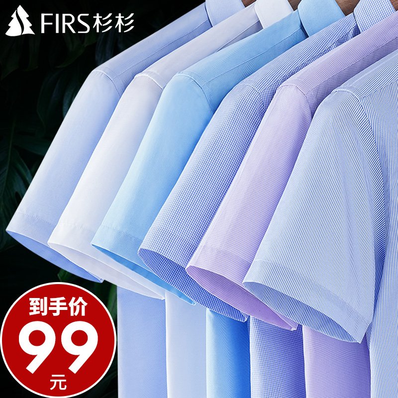 Sequoia shirt men's short sleeve summer thin business leisure stripes dress ironing-free inch shirt middle-aged half-sleeve white shirt