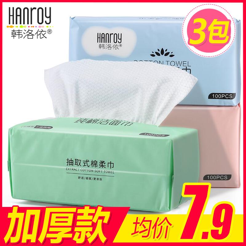 300片洗脸巾女纯棉一次性洁面巾