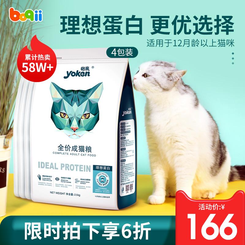 波奇网怡亲成猫粮10kg 成猫猫粮20斤装布偶猫饭增肥 营养 发腮