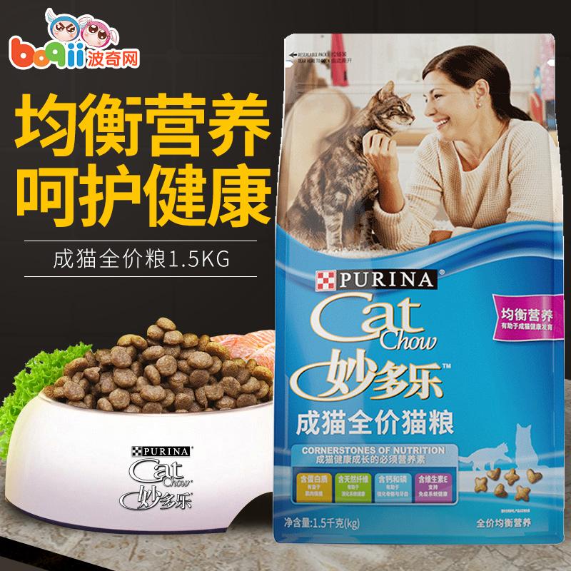 波奇网普瑞纳妙多乐全价成猫粮1.5kg雀巢宠优猫咪主粮营养猫食优惠券