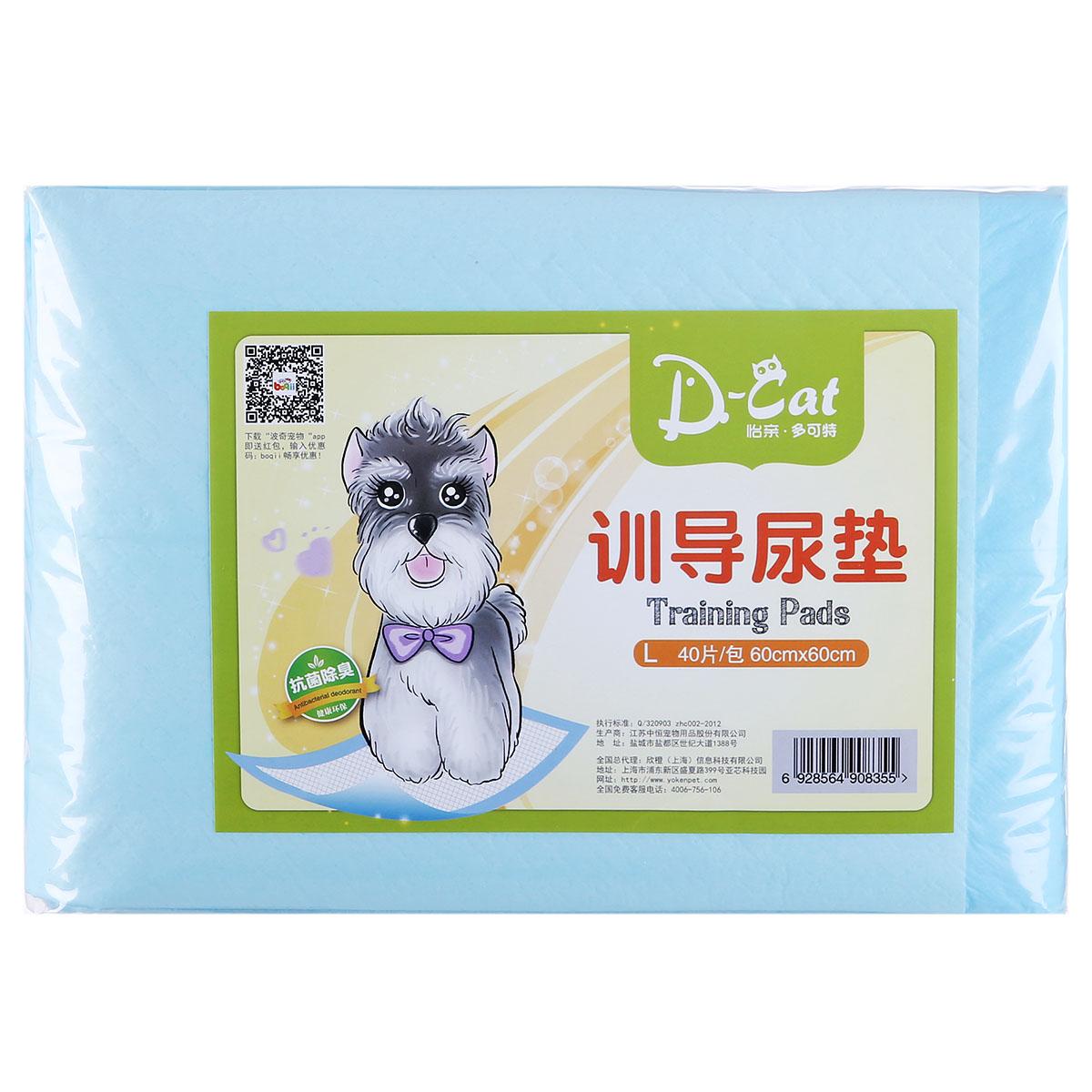 波奇網寵物狗狗尿片加厚100片除臭尿不濕兔子尿墊貓紙尿布包郵