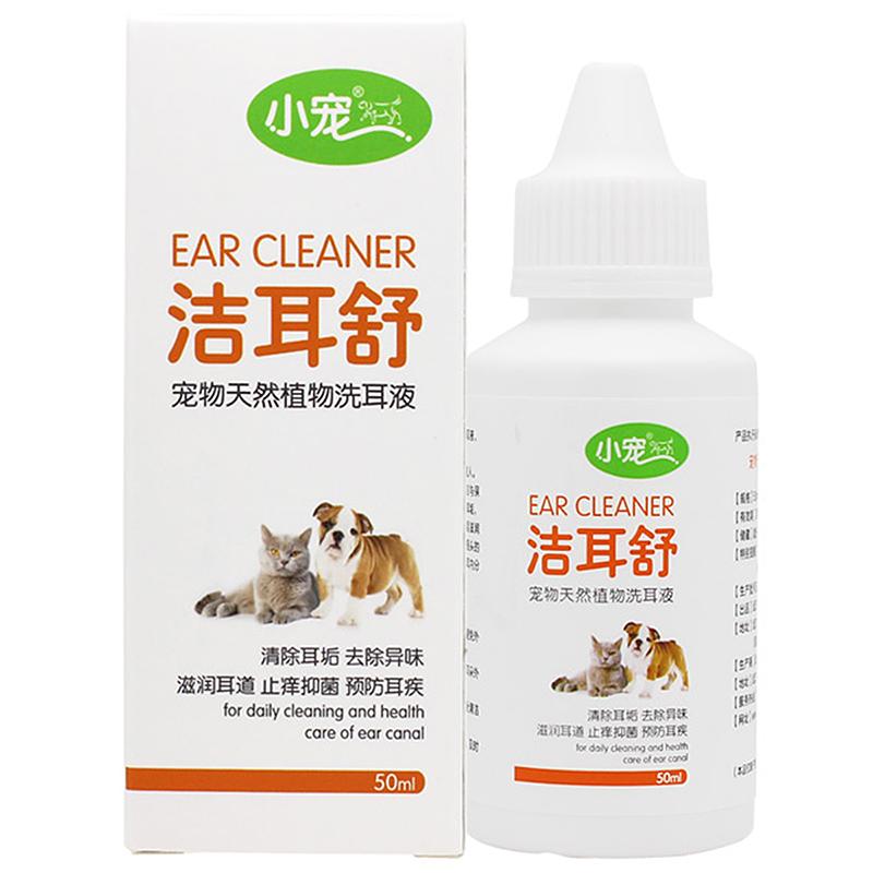 波奇網 小寵寵物用品 EHD潔耳舒50ml貓狗滴耳液洗耳水耳蟎耳炎