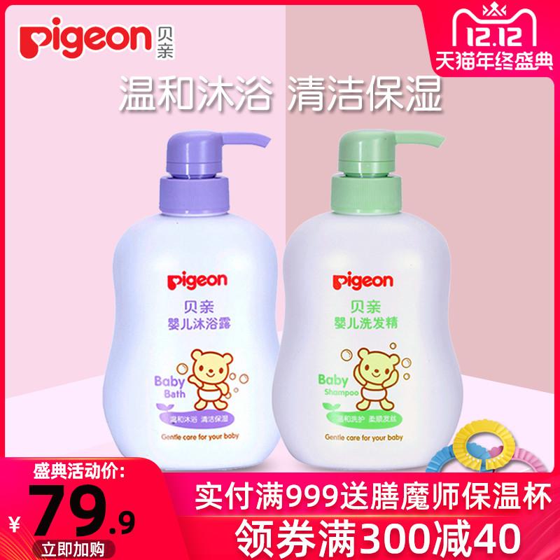 贝亲婴儿洗护洗发水沐浴露套装宝宝洗发沐浴新生儿用品500ML*2