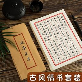 古代中国风信纸信封套装复古中国风简约写信纸书信纸情书情侣浪漫表白漂亮好看的文艺小清新竖写ins少女创意