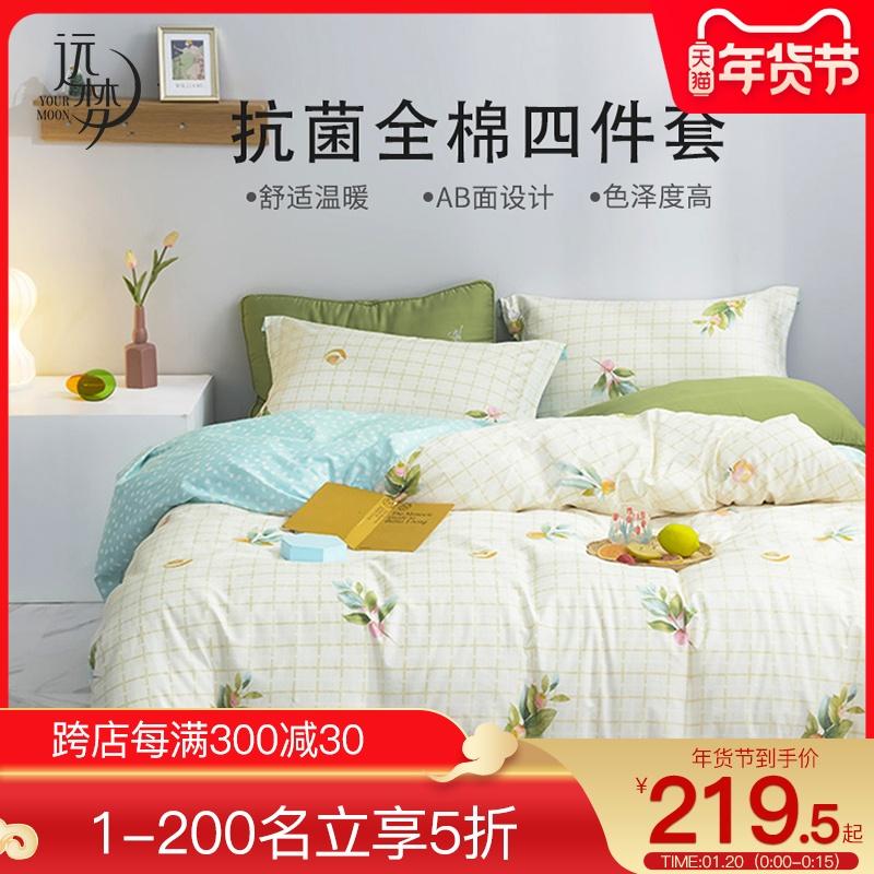 远梦家纺四件套纯棉全棉抑菌套件清新ins床单被套秋冬款床上用品