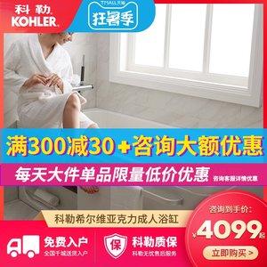 科勒亚克力浴缸希尔维1.5米1.3m1.7家用小户型成人浴缸K-99017T
