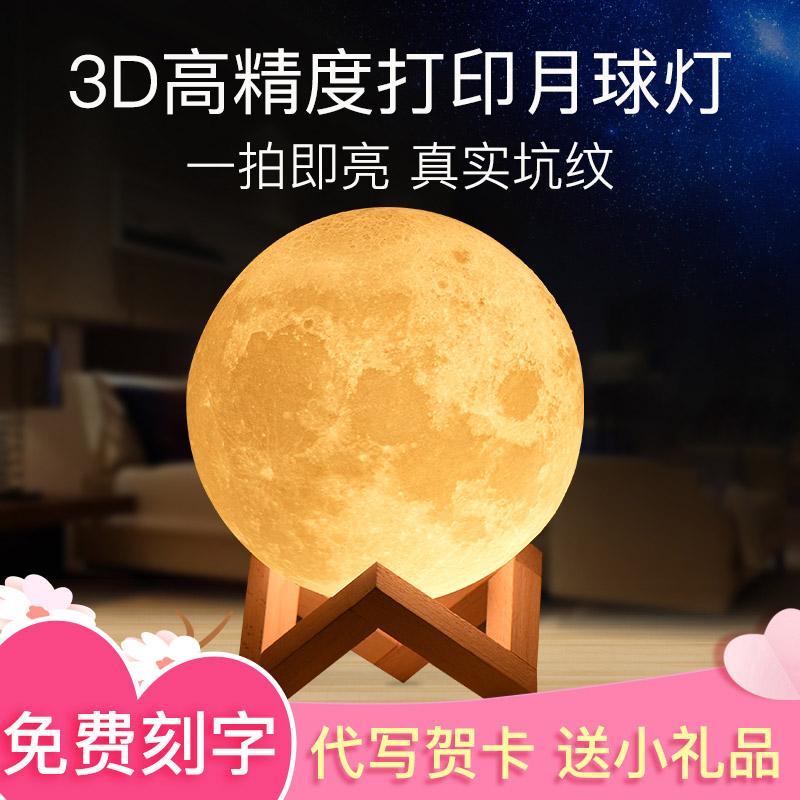 创意3d打印月球灯情人浪漫生日