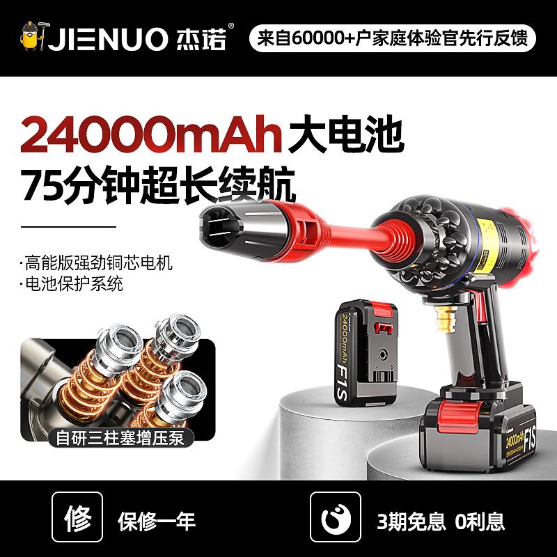 杰诺无线神器高压水泵家用抢洗车机好用吗
