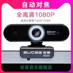 谷客自动对焦高清1080P电脑摄像头笔记本台式淘宝直播设备带麦克风USB主播用虎牙yy人像采集上课学习考研面试