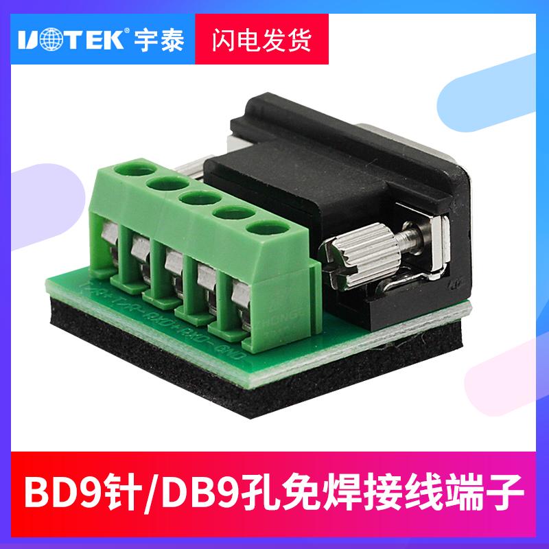 宇泰接线柱端子DB9针9孔连接5个螺丝柱485/422接线转换头免焊